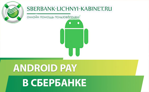 Android Pay в Сбербанке
